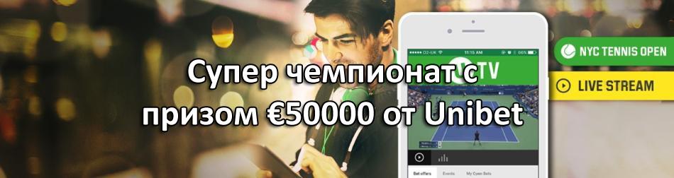 Супер чемпионат с призом €50000 от Unibet