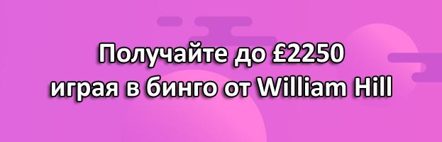 Получайте до £2250 играя в бинго от William Hill