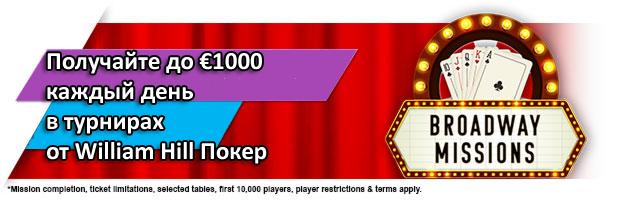 Получайте до €1000 каждый день в турнирах от William Hill Покер
