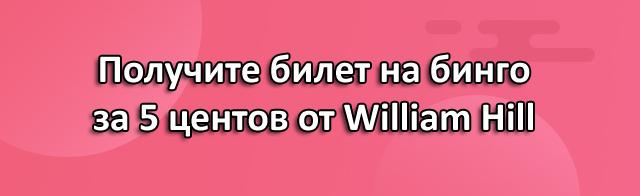 Получите билет на бинго за 5 центов от William Hill