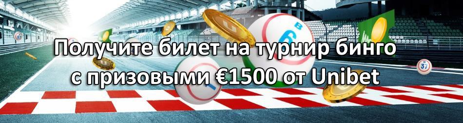 Получите билет на турнир бинго с призовыми €1500 от Unibet