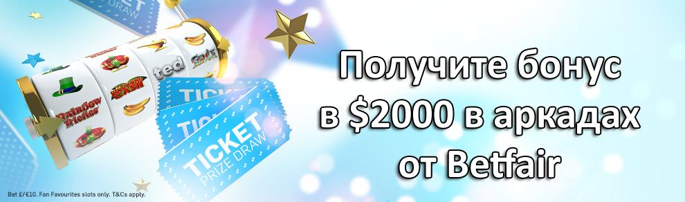Получите бонус в $2000 в аркадах от Betfair