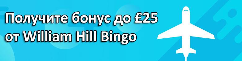 Получите бонус до £25 от William Hill Bingo