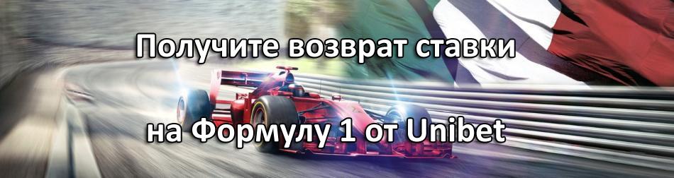 Получите возврат ставки на Формулу 1 от Unibet