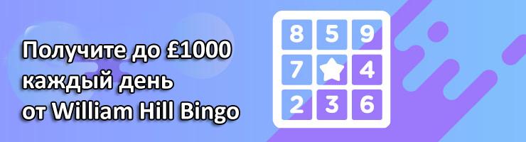 Получите до £1000 каждый день от William Hill Bingo