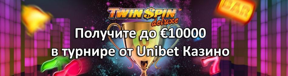 Получите до €10000 в турнире от Unibet Казино