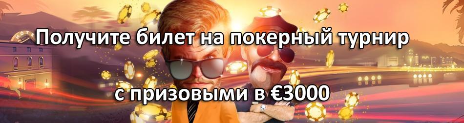 Получите билет на покерный турнир с призовыми в €3000
