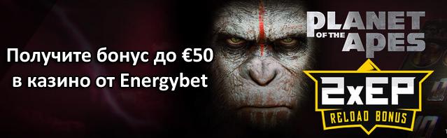 Получите бонус до €50 в казино от Energybet