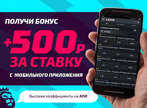Получите бонус до 2500 рублей за ставку с мобильного приложения от Leonbets