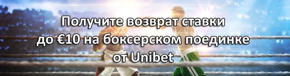 Получите возврат ставки до €10 на боксерском поединке от Unibet