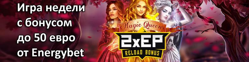 Игра недели с бонусом до 50 евро от Energybet