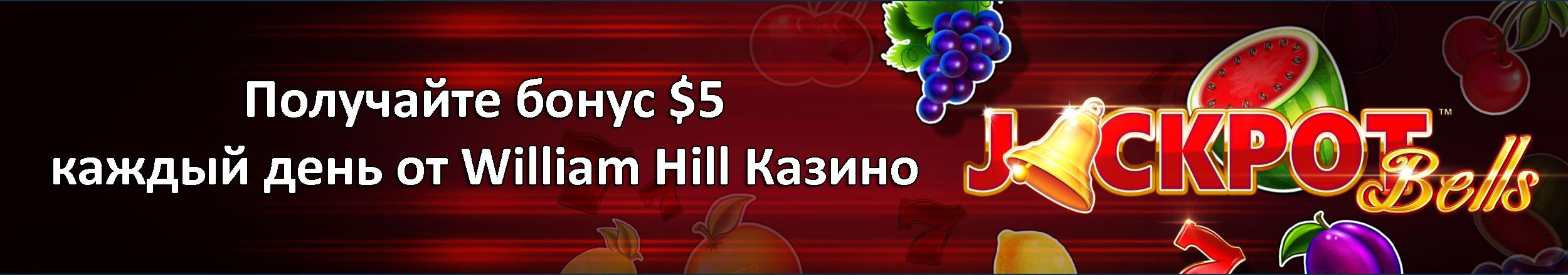 Получайте бонус $5 каждый день от William Hill Казино