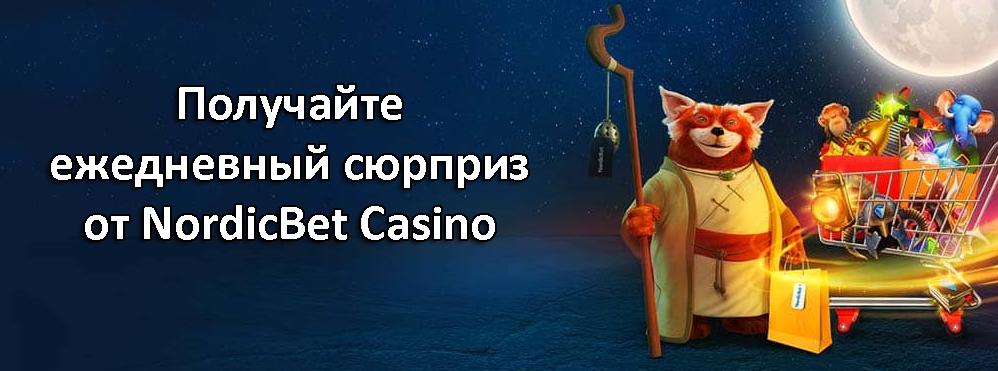 Получайте ежедневный сюрприз от NordicBet Casino