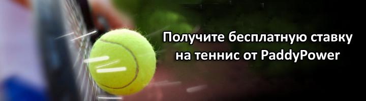 Получите бесплатную ставку на теннис от Paddy Power