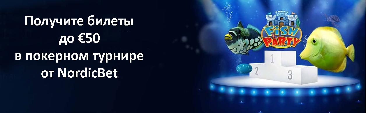 Получите билеты до €50 в покерном турнире от NordicBet