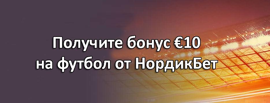 Получите бонус €10 на футбол от НордикБет
