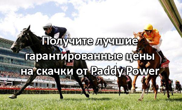 Получите лучшие гарантированные цены на скачки от Paddy Power