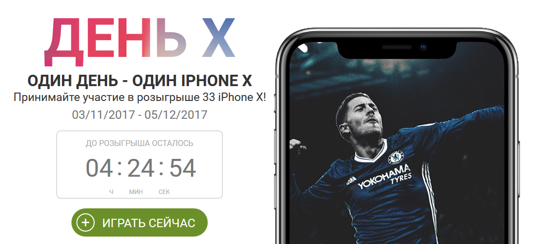 Получите новый iPhone X от 1xbet