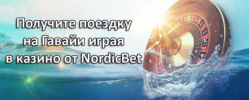 Получите поездку на Гавайи играя в казино от NordicBet