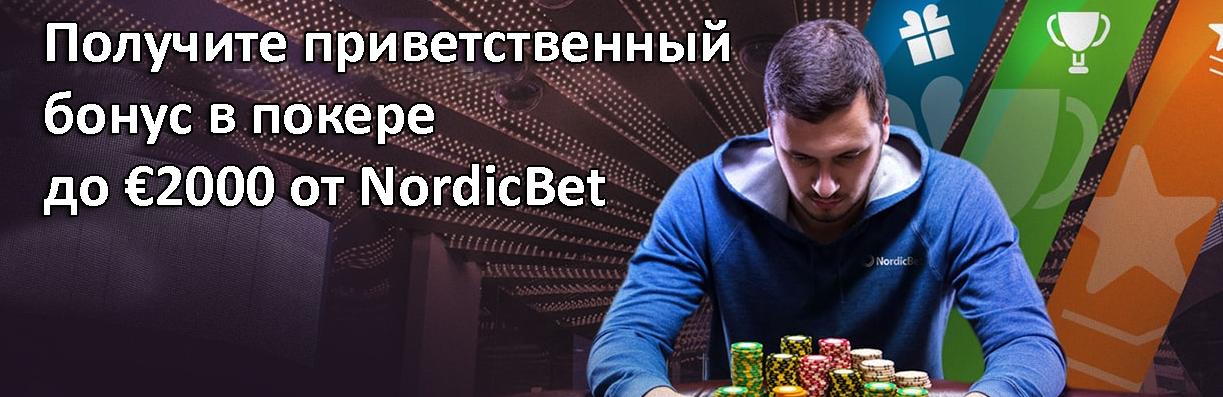 Получите приветственный бонус в покере до €2000 от NordicBet