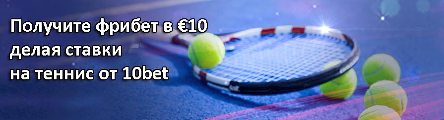 Получите фрибет в €10 делая ставки на теннис от 10bet