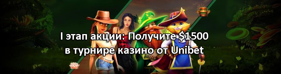 Получите $1500 в турнире казино от Unibet