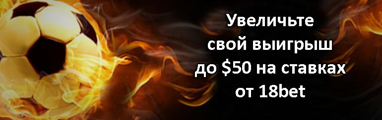 Увеличьте свой выигрыш до $50 на ставках от 18bet