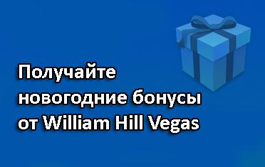 Получайте новогодние бонусы от William Hill Vegas