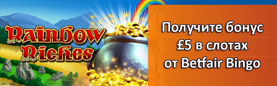 Получите бонус £5 в слотах от Betfair Bingo