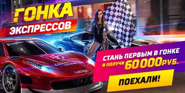 Получите до 60000 рублей в спортивной гонке от Leonbets