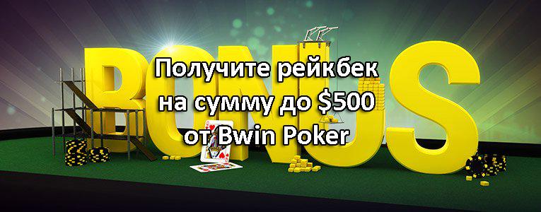 Получите рейкбек на сумму до $500 от Bwin Poker