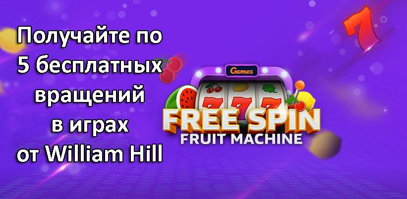 Получайте по 5 бесплатных вращений в играх от William Hill
