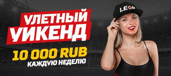 Получайте часть призового фонда в 10 000 рублей каждую неделю от Leonbets