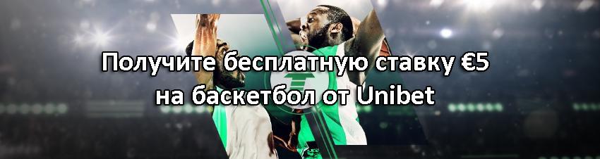Получите бесплатную ставку €5 на баскетбол от Unibet