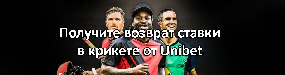 Получите возврат ставки в крикете от Unibet