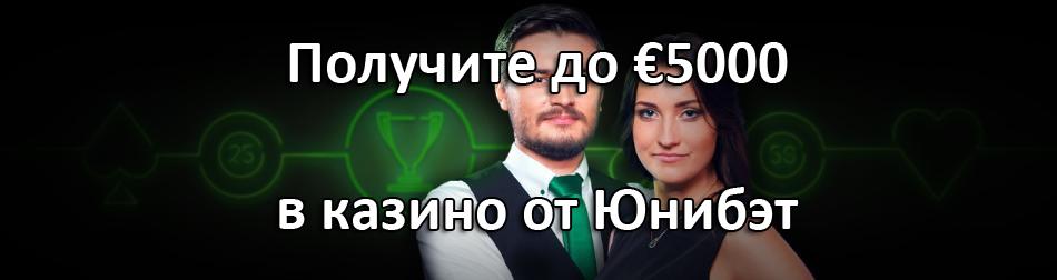 Получите до €5000 в казино от Юнибэт