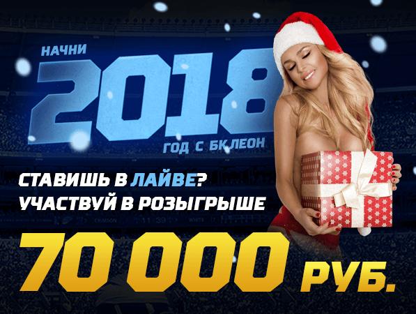 Получите до 20 000 рублей на спорт от Leonbets