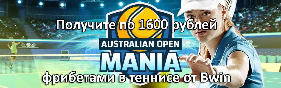 Получите по 1600 рублей фрибетами в теннисе от Bwin