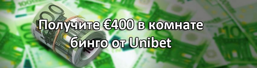 Получите €400 в комнате бинго от Unibet