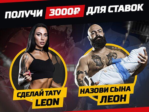 Получите 3000 рублей для ставок от Leonbets