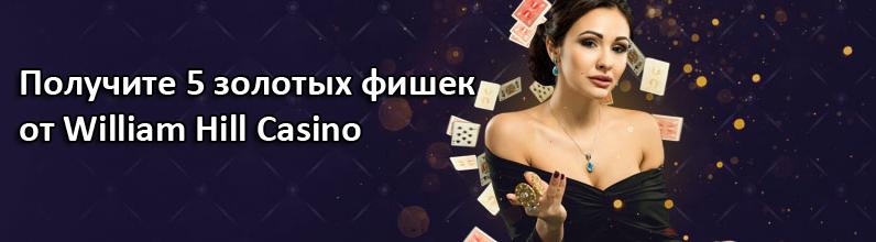 Получите 5 золотых фишек от William Hill Casino