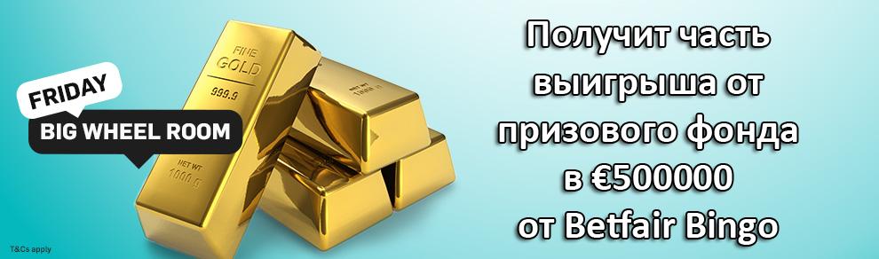 Получит часть выигрыша от призового фонда в €500000 от Betfair Bingo