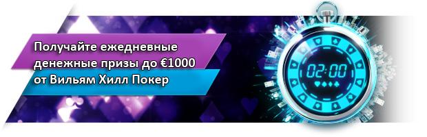 Получайте ежедневные денежные призы до €1000 от Вильям Хилл Покер