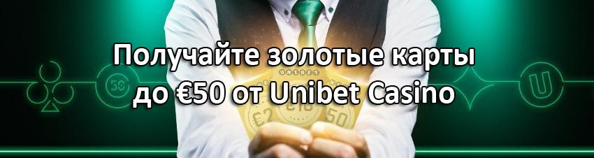 Получайте золотые карты до €50 от Unibet Casino
