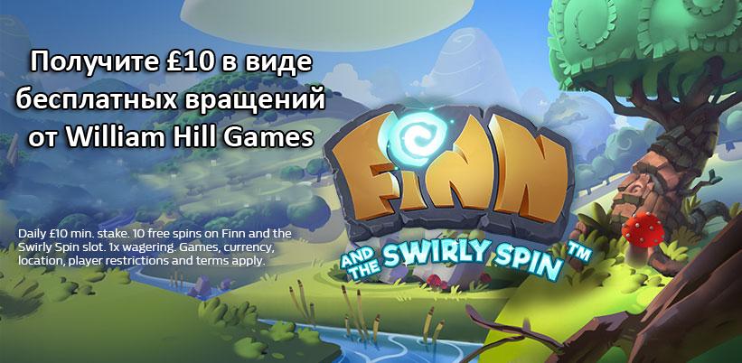 Получите £10 в виде бесплатных вращений от William Hill Games