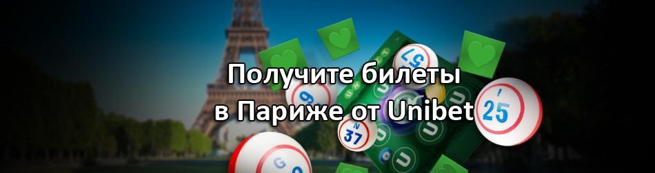 Получите билеты в Париж от Unibet