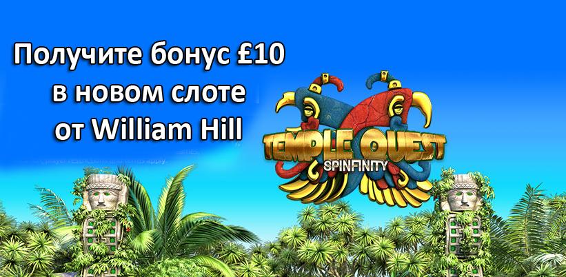 Получите бонус £10 в новом слоте от William Hill