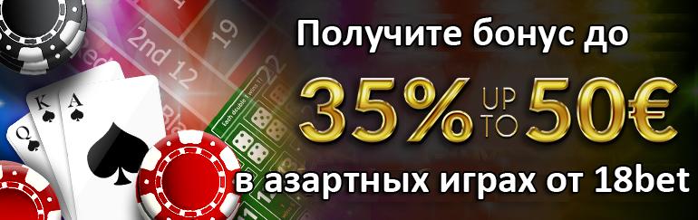 Получите бонус до €50 в азартных играх от 18bet