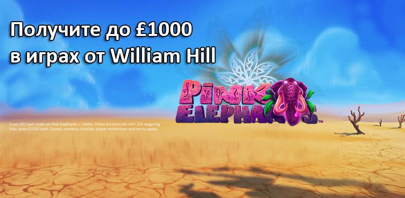 Получите до £1000 в играх от William Hill