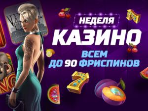 Получите до 90 фриспинов от Leonbets Casino